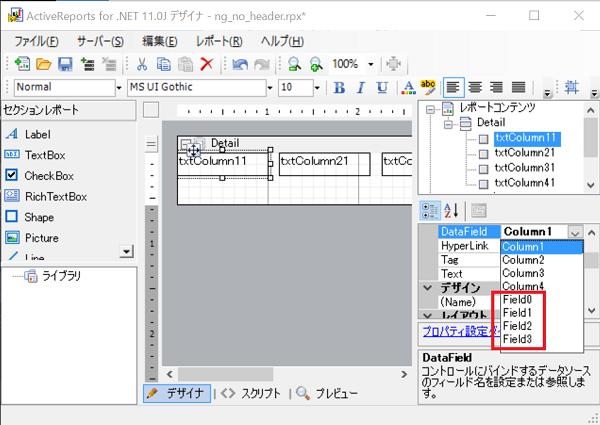 CSVデータソース使用時のデザイナ画面