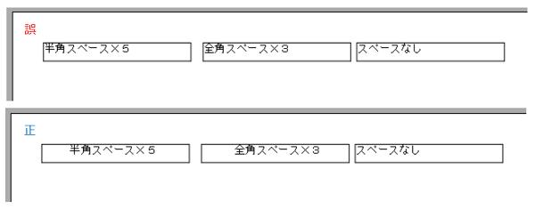 CSVデータソース使用時、データの先頭のスペースが無視される
