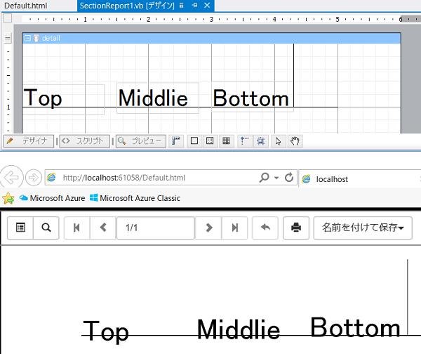 HTML5ビューワでセクションレポートを表示したとき、文字の描画位置がずれる