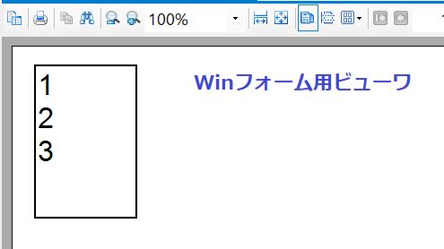 正常な表示(Windowsフォーム用ビューワでプレビュー)